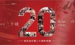 桃乐丝中国庆祝成立20周年