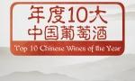 关于年度10大中国葡萄酒,杰西斯·罗宾逊等大师都有何评价?