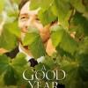 我的知味品酒日记:美好的一年