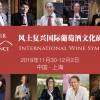 顶级名庄都会来的全球美酒盛会,2018风土大会将于11月30日举行