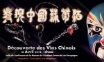 10款中国葡萄酒入选勃艮第葡萄酒学院教学用酒