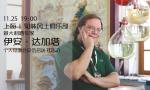上海 | 意酒专家伊安·达加塔个人见面会及签名送书活动