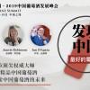 2019中国葡萄酒发展峰会,终审入围酒款名单公布!