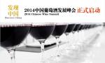 发现中国:2014中国葡萄酒发展峰会正式启动
