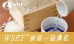 报名 | 施晔老师亲授 WSET清酒(中文)一级认证课程