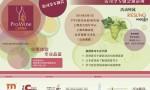 德国雷司令在中国:2014上海首届雷司令专题会