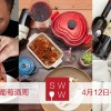 shanghai-wine-week-2014