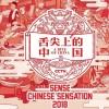 除了《舌尖上的中国3》,还有哪些好看的美食剧