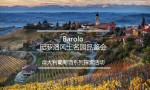 意大利葡萄酒系列探索活动(一)巴罗洛名园风土品鉴