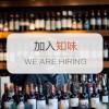 招募葡萄酒资深讲师、翻译和设计师 | 知味又招人啦