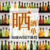 知味WSET课程酒单