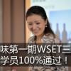 知味第一期WSET三级100%通过!