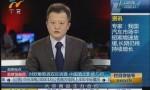 中国启动对欧盟葡萄酒双反调查